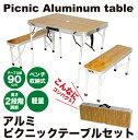 アウトドア キャンプ 折りたたみ テーブルチェアセット 軽量...