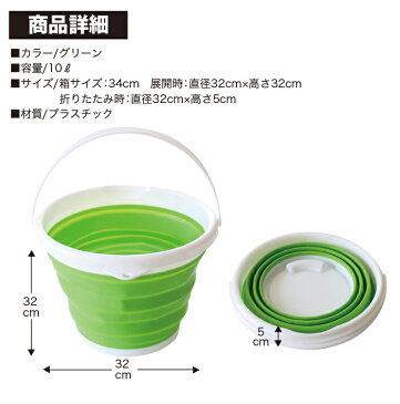 折り畳みバケツ 10L 緑色 クリーン ソフトタブ シリコン シリコンタブ 折りたたみ おしゃれ アウトドア キャンプ 釣り ばけつ シリコンバケツ 軽量