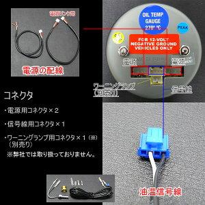 【油温計】【超絶モデル】【PK60Φ】オートゲージ/10色LEDマルチカラー
