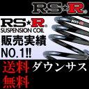 送料無料!代引き手数料無料!RS-R ダウンサスペンション エスティマ TCR21W 4WD 2/5〜10/1 RS★R ダウン フロントのみ T731WF (RSR/RS☆R/RS★R) アールエスアール 車高ローダウン