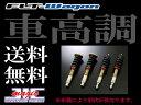 送料無料!代引き手数料無料!JIC ローダウン 車高調 FLT WAGON ノア ZRR70G/ZRR70W SB Model F...