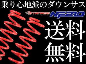 TANABE (タナベ) ダウンサスペンション フィット GD1 0 NF210 GD1NK 車高 ローダウンTANABE (タ...