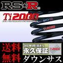 送料無料 RS-R ダウンサスペンション ラグレイトRL1 FF Ti2000 ダウン H672TW送料無料 RS-R ダ...