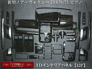 トヨタ 新型ノア・ヴォクシー ZRR70/75 3Dインテリアパネル ピアノブラック 42Pトヨタ 新型ノア...