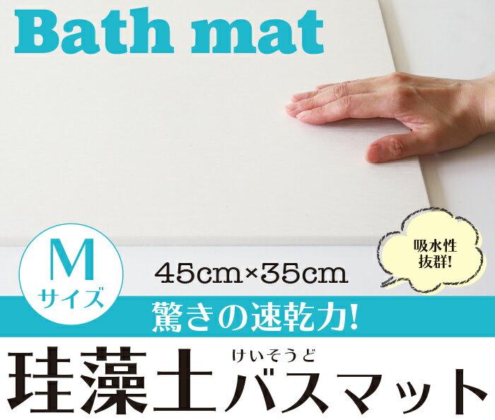 珪藻土(けいそうど)バスマット マット 驚きの 速乾力 吸水性抜群 Mサイズ 45cm × 35cm