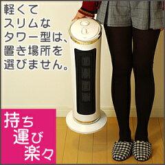 省エネ節電に!今年の暖房器具はイヤなにおいがしない♪セラミックヒーター/ファンヒーター/タ...