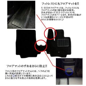【ホンダ】N-BOXJF1JF2フロアマットブラック
