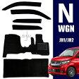 ホンダ N-WGN エヌワゴン NWGN Nワゴン カスタム JH系 フロアマット&ドアバイザー ブラック サイドバイザー セット バイザー マット セット カーマット 自動車マット パーツ カー用品 納車 即納 送料無料