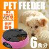 ペットフィーダー犬猫ペット用自動給餌器6食音声録音タイマー機能PF-18