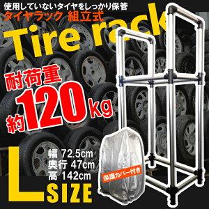 スチールタイヤラック(棚)カバー付き大型車サイズ