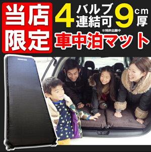 自動膨張式4バルブ車中泊マット車載用まくらセット連結可能厚み9cmエアー枕グッズアウトドア昼寝寝具まくら携帯用