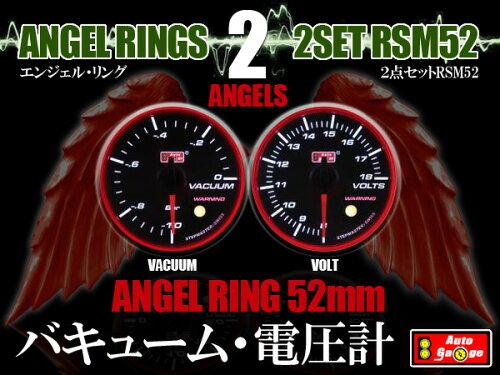 オートゲージ バキューム計 電圧計 RSM 52Φ エンジェルリング 2点セット