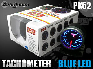 オートゲージ・タコメーター・PK52Φ・ブルーLED・ピークホールド