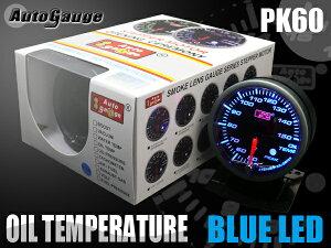オートゲージ・油温計・PK60Φ・ブルーLED・ピークホールド