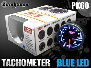オートゲージ・タコメーター・PK60Φ・ブルーLED・ピークホールド