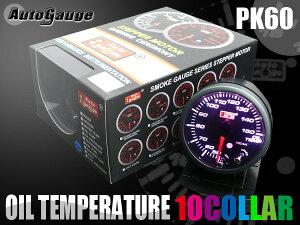 オートゲージ・油温計・PK60Φ・10色・LEDマルチカラー・ピークホールド