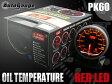 オートゲージ 油温計 PK 60Φ アンバーレッドLED ピークホールド オイル 温度 追加 メーター 即納 送料無料