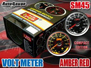 オートゲージ電圧計SM45ΦアンバーレッドLED