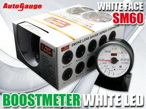 オートゲージブースト計SM60ΦホワイトフェイスホワイトLED