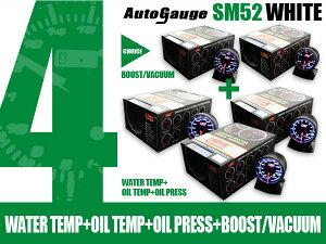 オートゲージ・4点セット・水温+油温+油圧計+ブースト計/バキューム計計・SM52Φ・ホワイトLED・