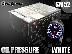 オートゲージ・油圧計・SM52Φ・ホワイトLED・ワーニング