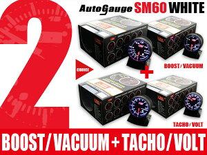 オートゲージ・2点セット・ブースト/バキューム計+タコメーター/電圧計・SM60Φ・ホワイトLED