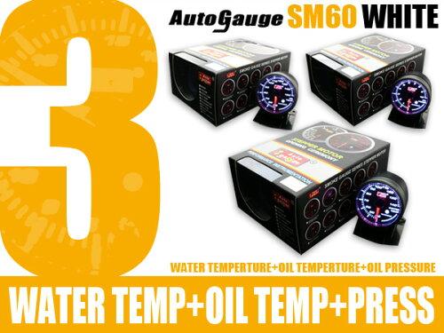 オートゲージ 3点セット 水温+油温+油圧計 SM 60Φ ホワイトLED