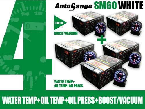 オートゲージ 4点セット 水温+油温+油圧計+ブースト/バキューム計 SM 60Φ ホワイトLED