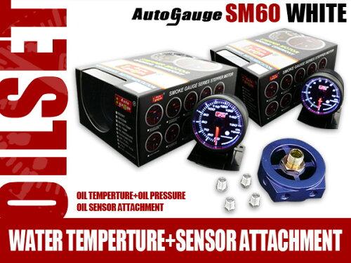 オイルセット 油温+油圧+アタッチメント SM 60Φ ホワイトLED ワーニング |カー用品 Autogauge 内...
