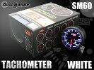 オートゲージ・タコメーター・SM60Φ・ホワイトLED・ワーニング