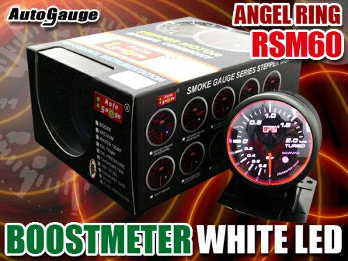 オートゲージ ブースト計 RSM 60Φ エンジェルリング ホワイトLED 加圧 ターボ タービン ブロ...
