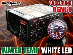 オートゲージ水温計RSM60ΦエンジェルリングホワイトLED