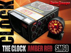 オートゲージ時計SM60ΦスモークレンズアンバーレッドLED