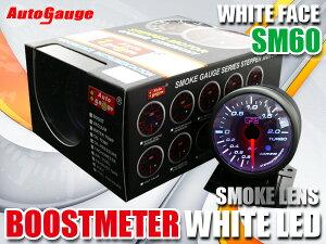 オートゲージブースト計SM60ΦスモークレンズホワイトフェイスホワイトLED