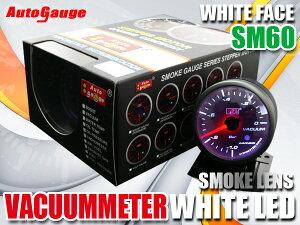 オートゲージバキューム計SM60ΦスモークレンズホワイトフェイスホワイトLED