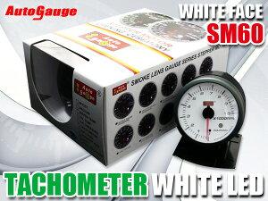 オートゲージタコメーターSM60ΦホワイトフェイスホワイトLED