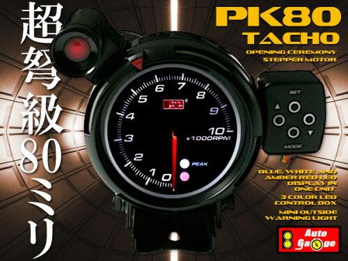 オートゲージ タコメーター PK80Φ 3色LED 外付ワーニングライト コントロールボックス 日本語マニ...