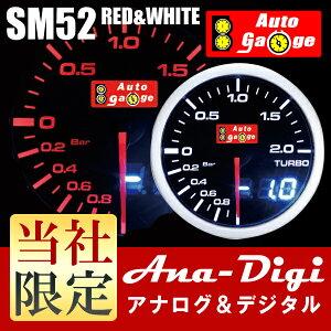 保証付きオートゲージブースト計SM52Φホワイト/アンバーレッドアナデジ・デュアルシリーズ