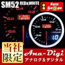 保証付き オートゲージ autogauge バキューム計 SM 52Φ ホワイト/アンバーレッド アナデジ アナログ デジタル デュアルシリーズ