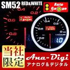 オートゲージ バキューム計 SM 52Φ 追加メーター ホワイト/アンバーLED アナログ デジタル デュアル 負圧 即納 送料無料