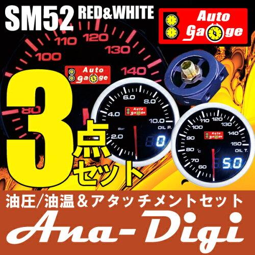 保証付き オートゲージ オイルセット 油温+油圧+アタッチメント SM 52Φ ホワイト/アンバーレッド ...
