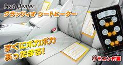 シガーソケット電源ですぐにあったか♪ CLAZZIO クラッツィオ シートカバー シートヒーター 4...