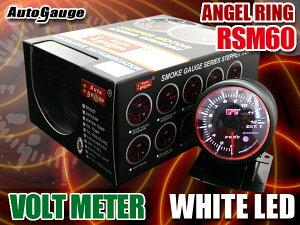 オートゲージ電圧計RSM60ΦエンジェルリングホワイトLED