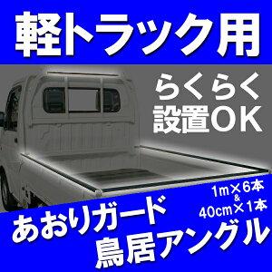 【発売記念★】軽トラック用あおりガード/ゲートプロテクター&鳥居アングルセット