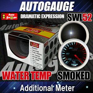 オートゲージ水温計SWL52φスモークメーターホワイトLED