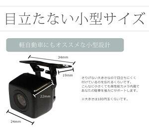 小型で軽自動車にも使いやすいサイズのバックカメラ