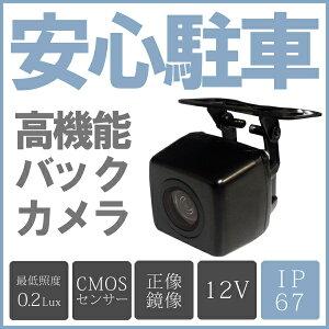 バックカメラ車載用バックカメラCMOSナビとの取り付けも簡単