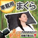車載用枕 【エアー枕 携帯枕】 肩こり クッション 携帯 飛...