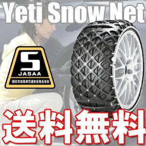 Yeti Snow net(イエティ・スノーネット) ニッサン セレナ 2.0 ライダー CBA-C25系 FF 195/60R...