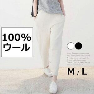 100% ウール 厚手 ニットパンツ レディース ワイドパンツ ホワイト ブラック 白 黒 【在庫わずか】